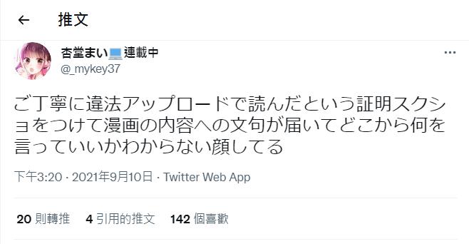 漫畫作者杏堂麻衣在推特上表示,她對這種看盜版還來抱怨劇情的作法感到非常無言。(擷取自推特)