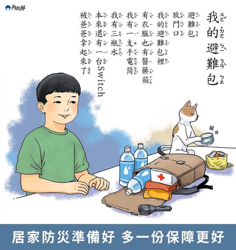 內政部以小學課本風格的插畫,製作活潑俏皮的防災文宣。(圖取自臉書_內政部)