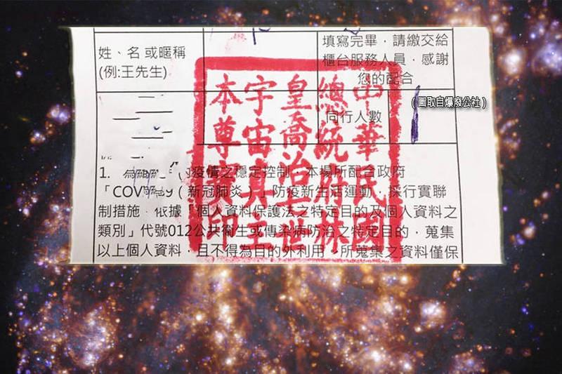 1名女子在新北市看到超商實名制紙本登記表,竟蓋上「中華民國總統府林皇喬治七世宇宙真主本尊寶印」大紅章。(圖取自爆廢公社、法新社;本報合成)