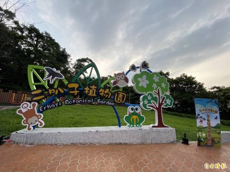 二叭子植物園增加入口意象,改善環境也盼吸引民眾入內遊憩。(記者翁聿煌攝)