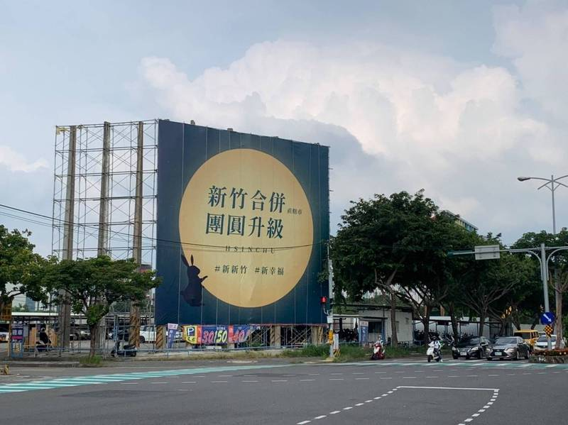 「大新竹合併」街頭看板引發網友熱議。(取材自臉書)