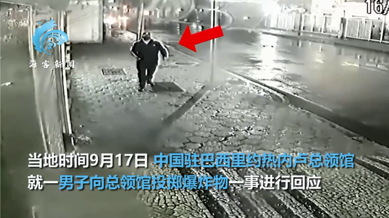 驻里约热内卢总领馆遭掷爆裂物 中国气炸:严厉谴责(视频)