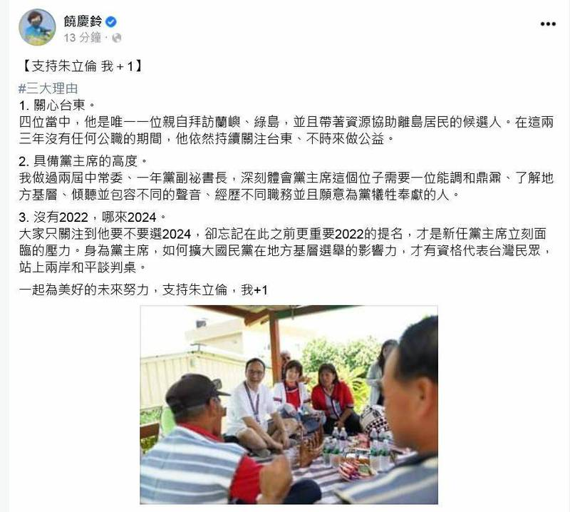 台東縣長饒慶鈴中午在臉書貼文支持朱立倫擔任國民黨主席。(取自饒慶鈴臉書)