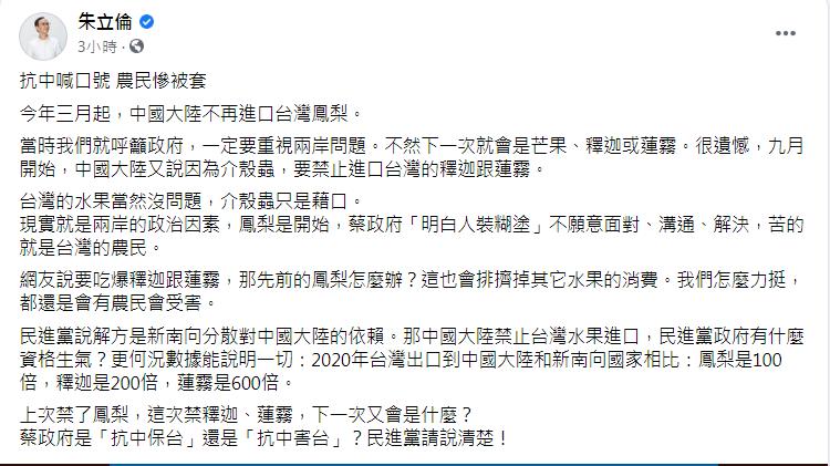 國民黨主席候選人朱立倫在臉書評論此次中國禁止進口釋迦與蓮霧的事件。(擷取自臉書)