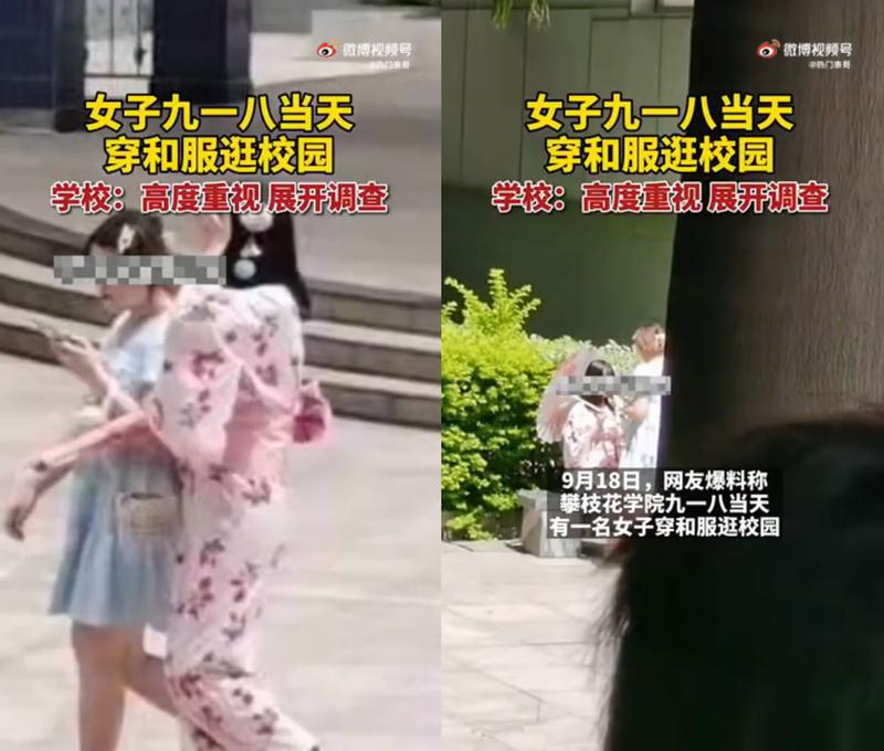 中國網友爆料,四川一名女大生在「九一八事變」90周年當天穿著和服逛校園,引發熱議。(翻攝自微博)