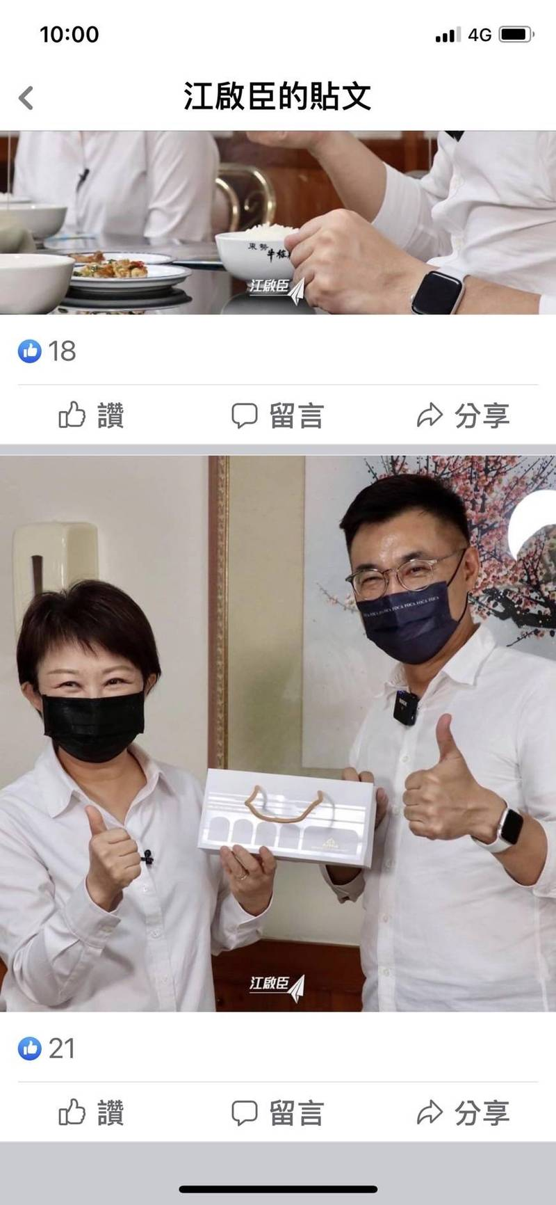 現任國民黨主席江啟臣在臉書貼文表示中市長盧秀燕送捷運票卡是祝福一路暢通,但捷運迷卻驚呼,台中捷運通車可說是波折不斷,很辛苦。(取自江啟臣臉書)