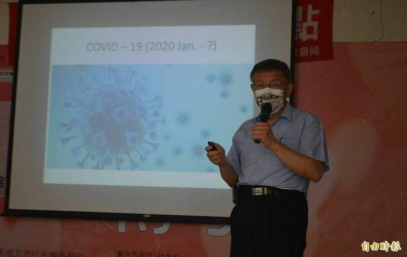 台北市長柯文哲今天下鄉分享防疫作為,預測疫情11、12月還可能衝上去。(記者陳建志攝)