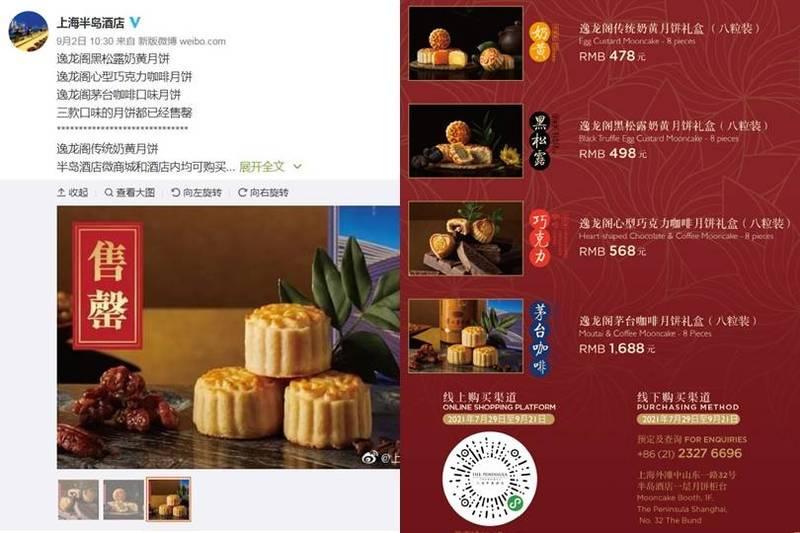 中國當局近年打貪並整頓官場奢華送禮等風氣,但官媒新華網調查發現,今年中秋市面上仍有許多價格高貴、包裝繁複不環保的月餅禮盒。(圖擷取自上海半島酒店微博)