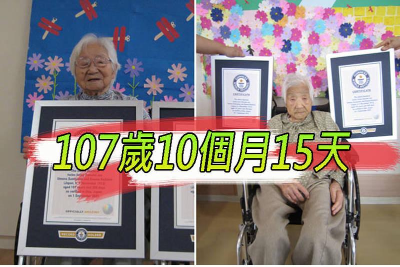炭山梅野與兒玉古梅2位女士為「有史以來最長壽同卵女性雙胞胎」及「仍在世最年長的女性同卵雙胞胎」。(圖取自推特,本報合成)