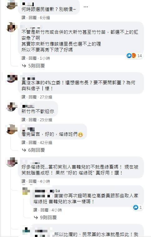 高虹安臉書被灌爆。(擷取自高虹安臉書)