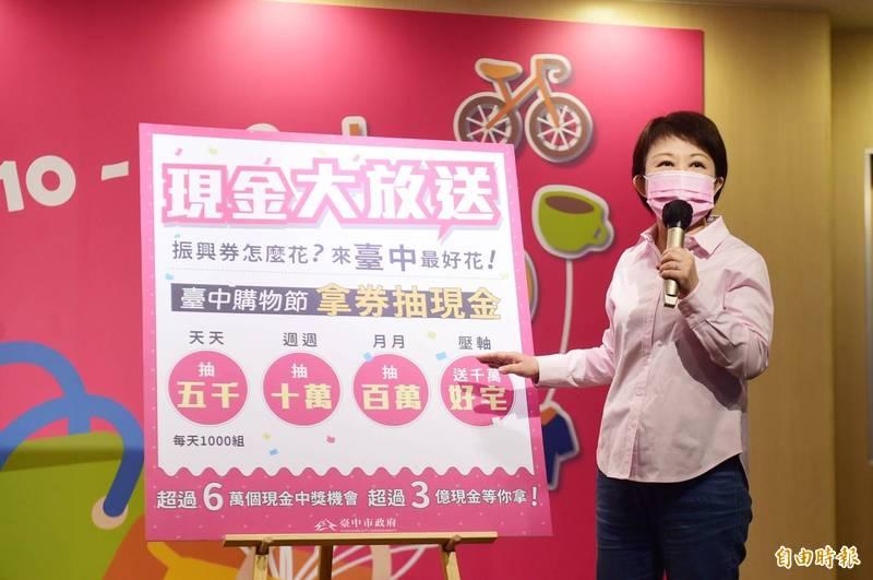 市長盧秀燕上週五召開記者會公佈結合購物節振興加值方案,藍綠都有市議員要求退回(記者廖耀東攝)