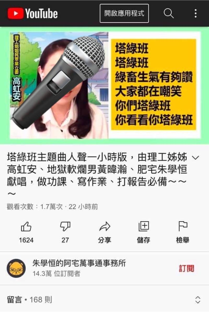台灣民眾黨立委高虹安高唱「塔綠班」之歌,不僅惹網友砲轟,也被學者直批不恰當、黨主席柯文哲應道歉。(翻攝簡舒培臉書)