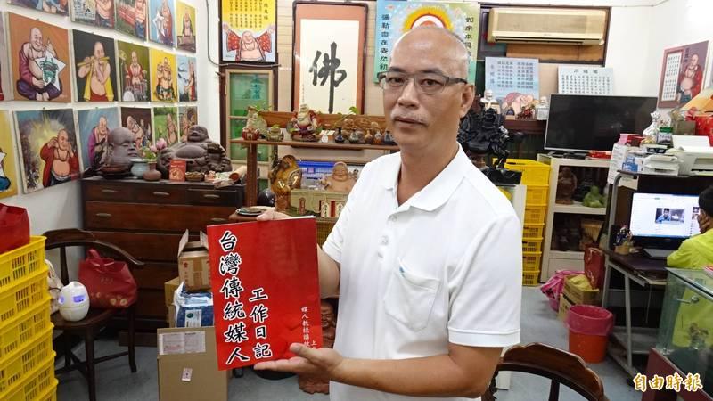 現代媒人公黃富傳以自身牽紅線的豐富經驗、心得寫成1本台灣傳統媒人工作日記,與人分享媒合成果及趣事。(記者王俊忠攝)