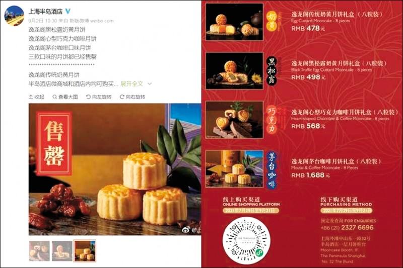 上海半島酒店推出一款要價人民幣一六八八元 (約台幣七三二八元)的月餅禮盒,據稱選用三十年的陳釀茅台製作,限量發售一百盒隨即銷售一空。(取自上海半島酒店微博)
