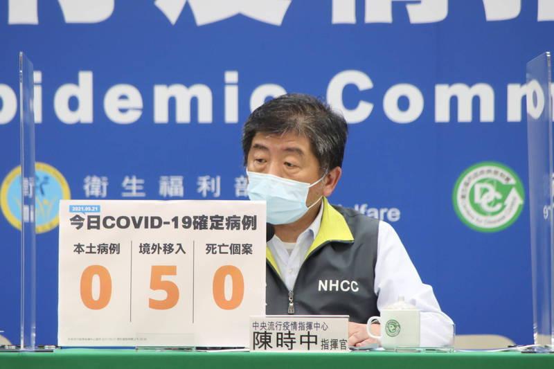 指揮中心指揮官陳時中說明,台灣本來就沒在被美國限制的入境國家內,但11月接種疫苗後才能入境的規定還須觀察。(圖由指揮中心提供)