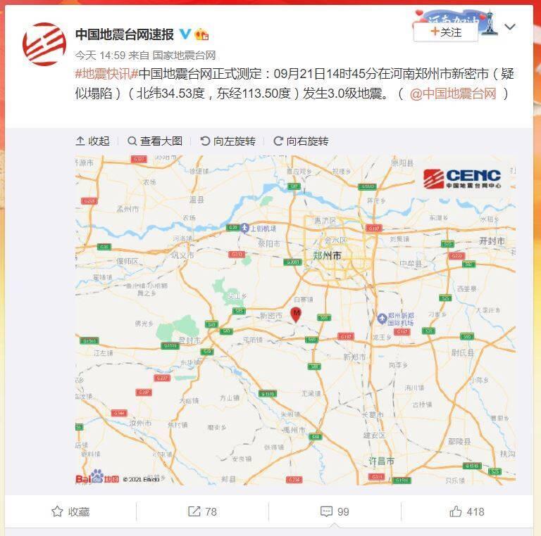 根據中國地震台網官方微博,21日下午2時45分在河南鄭州市新密市發生規模3.0地震,此訊息並標註「疑似塌陷」。(圖擷取自微博)