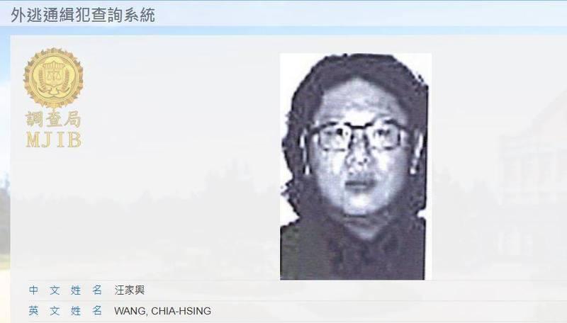 汪家兴在台湾法务部调查局网站的通缉照。(图撷取自法务部调查局网站)(photo:LTN)