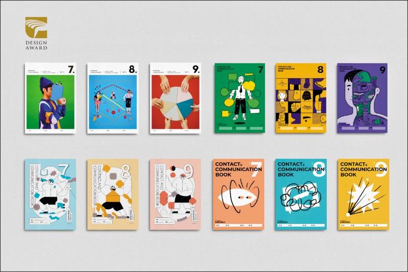 新北市國中聯絡簿獲得「2021年金點設計獎」傳達設計類標章的殊榮。 (新北市教育局提供)