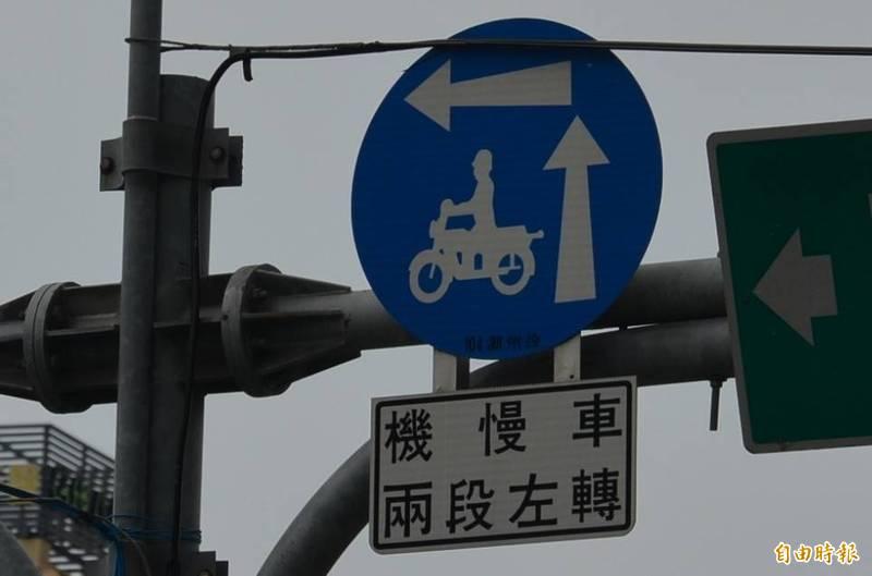 騎機車行經路口應注相關標誌,未依兩段左轉恐挨罰甚至引發車禍。示意照。(記者李立法攝)