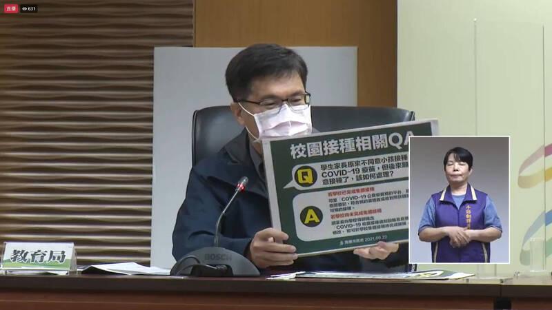 高雄市教育局長謝文斌提醒,家長若原本不同意接種,在學校集體接種前,都可向導師臨時更改意願。(圖翻攝自高雄一百臉書)