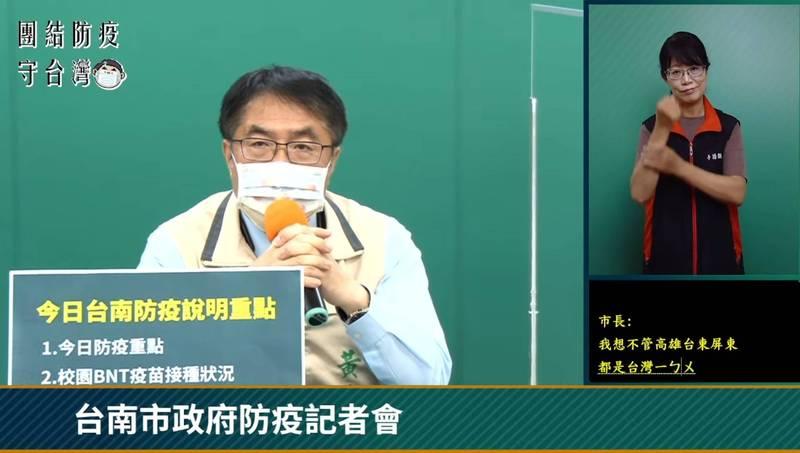 黃偉哲宣布,基於同島一命,將向高雄、屏東及台東的農會訂購千箱的釋迦和蓮霧,力挺台灣的農產品。(擷取自南市府防疫記者會)