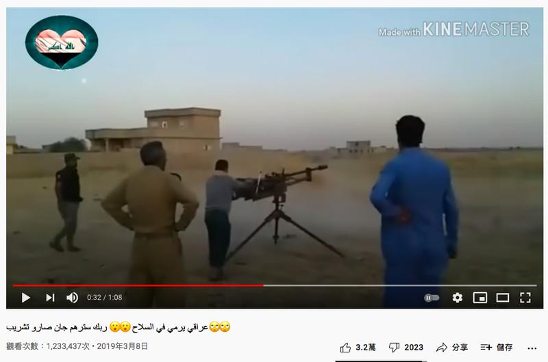 查核中心找到《Yahoo News Australia》2017年對此影片的報導,報導指出,影片內容是記錄在伊拉克的一群人操作自動步槍不慎失控後,眾人四處逃散,並無法確知是否有人傷亡。(圖片擷取自「台灣事實查核中心」網站)