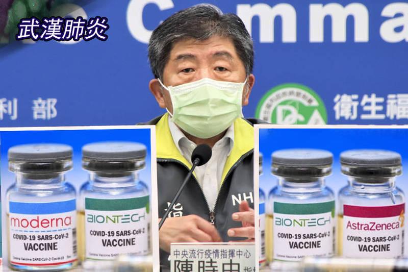 衛福部長陳時中(右)今前往立法院,他說馬上會進行AZ和BNT混打試驗,至於莫德納混打BNT疫苗的試驗也會做,只是這會稍微慢一點點。(路透、指揮中心提供;本報合成)