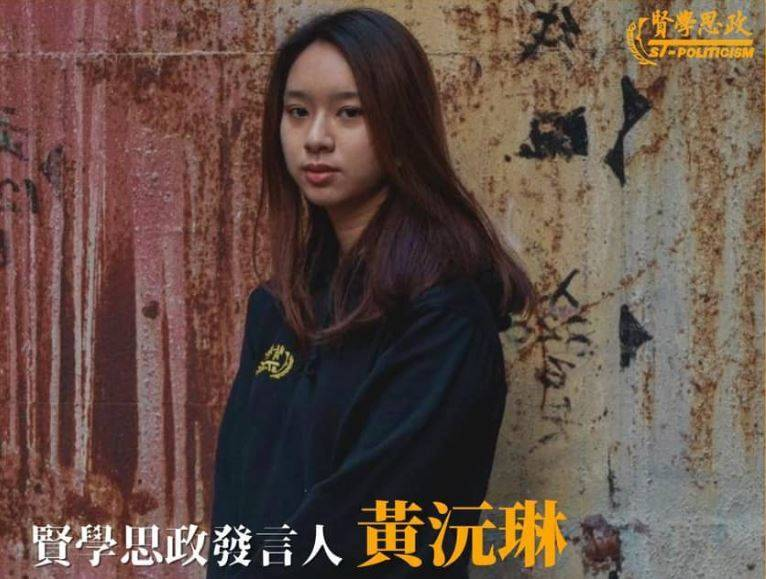 賢學思政19歲發言人黃沅琳今天遭港警國安處逮捕。(圖翻攝自賢學思政臉書)