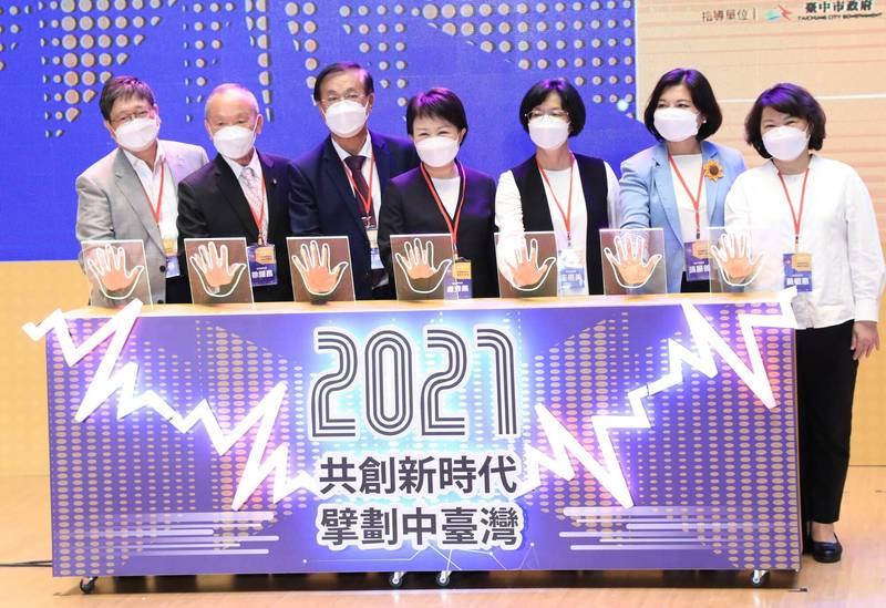 中台灣7藍營縣市長齊聚參加中台灣區域治理平台論壇。(圖:市府提供)