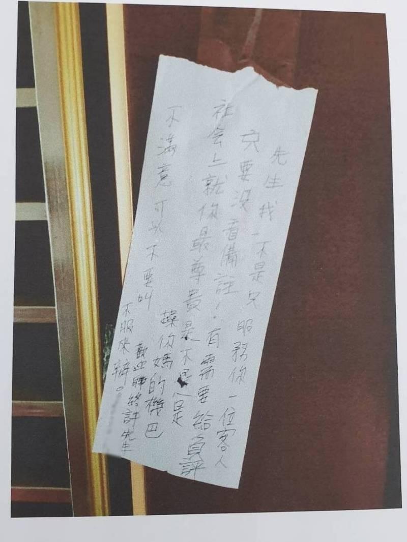 許姓外送員不滿被客人留負評,竟回頭留紙條嗆聲,被法官判罰5千元。(記者黃佳琳翻攝)