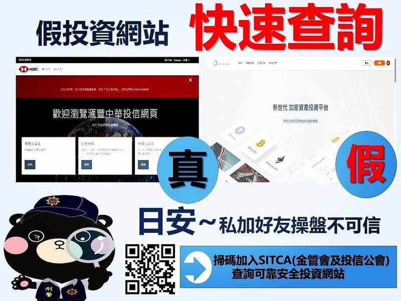 投資前請至「金管會及投信公會(SITCA)」網站免費查詢投資網站是否經國內認證許可。(刑事局提供)