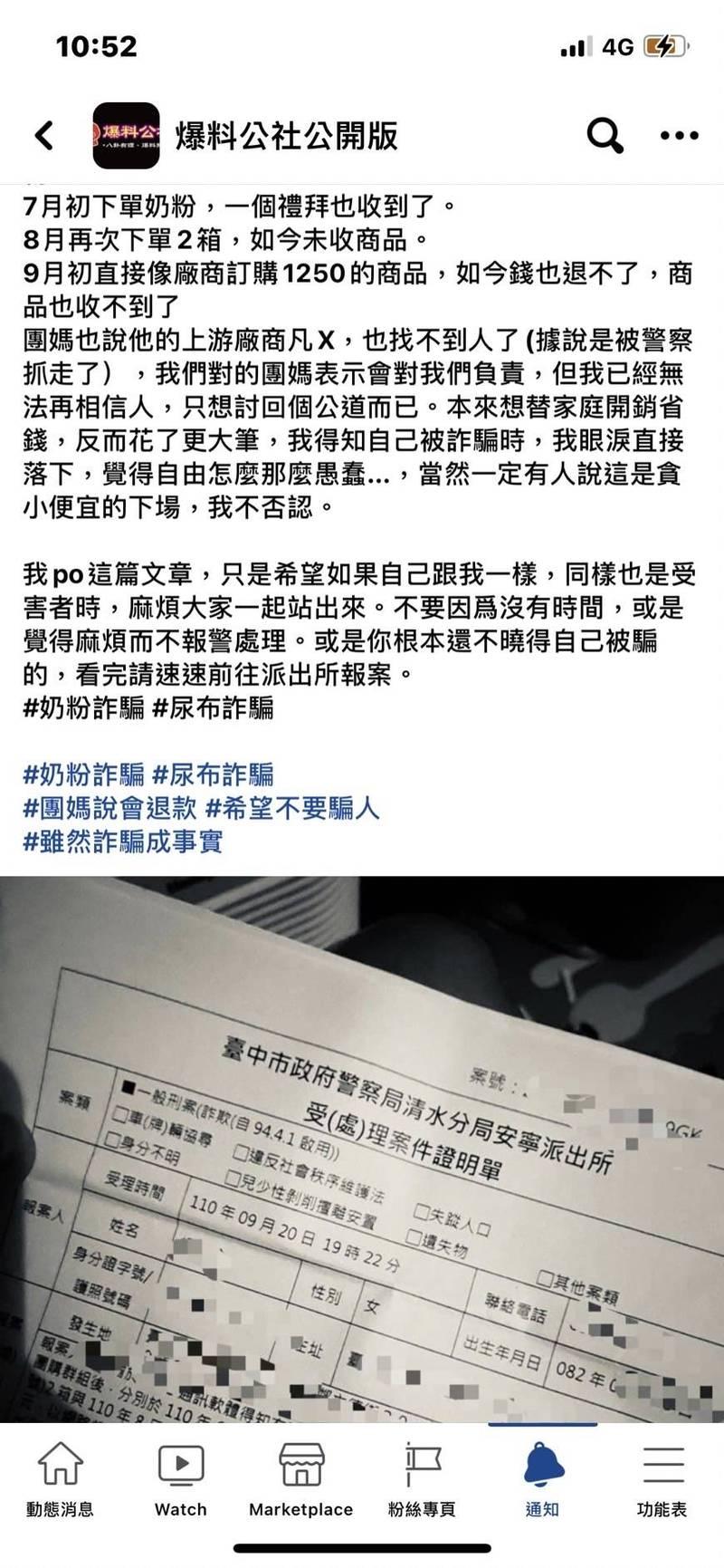 民眾在爆料公社PO文指出,加入團購購買尿布奶粉卻被騙。(圖擷取自「爆料公社」)