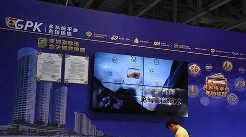「GPK線上博弈平台」規模龐大,圖為該網站的展覽廣告。(翻攝自網路)
