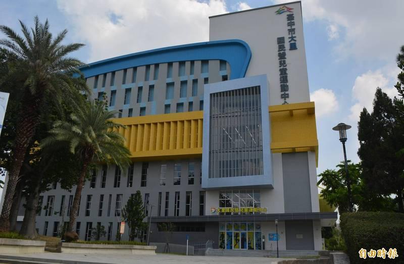 台中市大里國民暨兒童運動中心已經完工,預計9月25日到10月1日試營運,免費開放體驗。(記者陳建志攝)