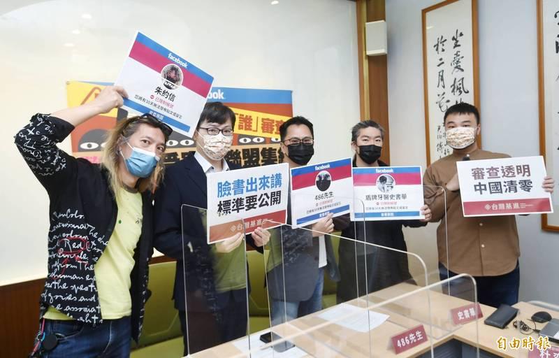 台灣基進23日舉行「臉書言論誰審查?臉書出來講!受害者聯盟集結」記者會。(記者方賓照攝)