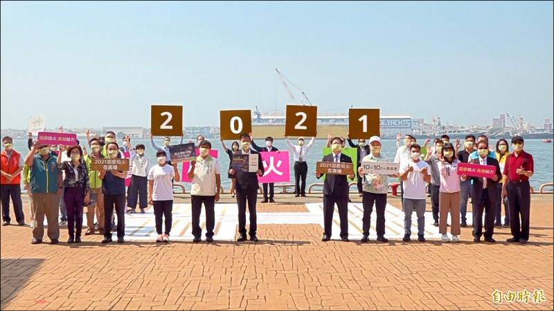 2021國慶焰火重返高雄港灣施放!高雄市政府與國慶籌備委員會昨在棧貳庫召開「2021國慶焰火在高雄」記者會。(記者李惠洲攝)