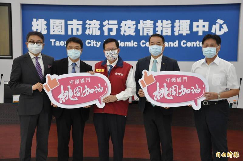 桃園市長鄭文燦(中)感謝捐贈防疫物資的民間企業。(記者周敏鴻攝)