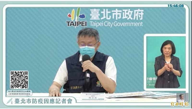 台北市長柯文哲主持防疫記者會。(翻攝台北市政府YouTube頻道)