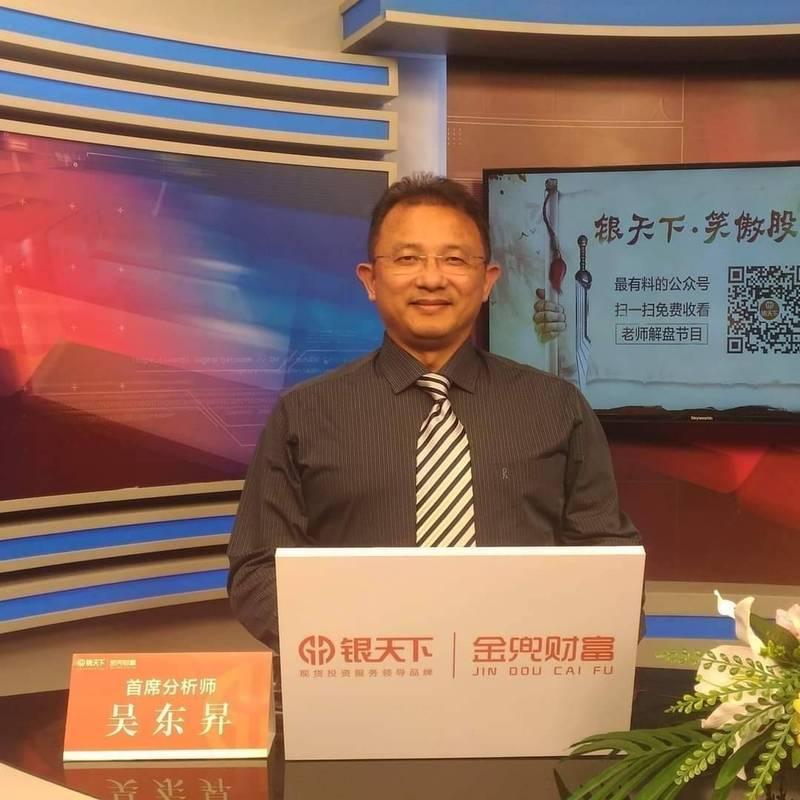 股市分析師吳東昇看到新聞後跳出來澄清,支持張亞中的文章是他寫的。(吳東昇提供)