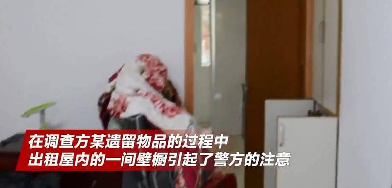 一名房東租屋給舞廳上班的方姓女子,但收租時對方失聯,房東3個月後報警處理,這才發現方女早已身亡,而且被藏屍在屋內壁櫥中。(翻攝央視)