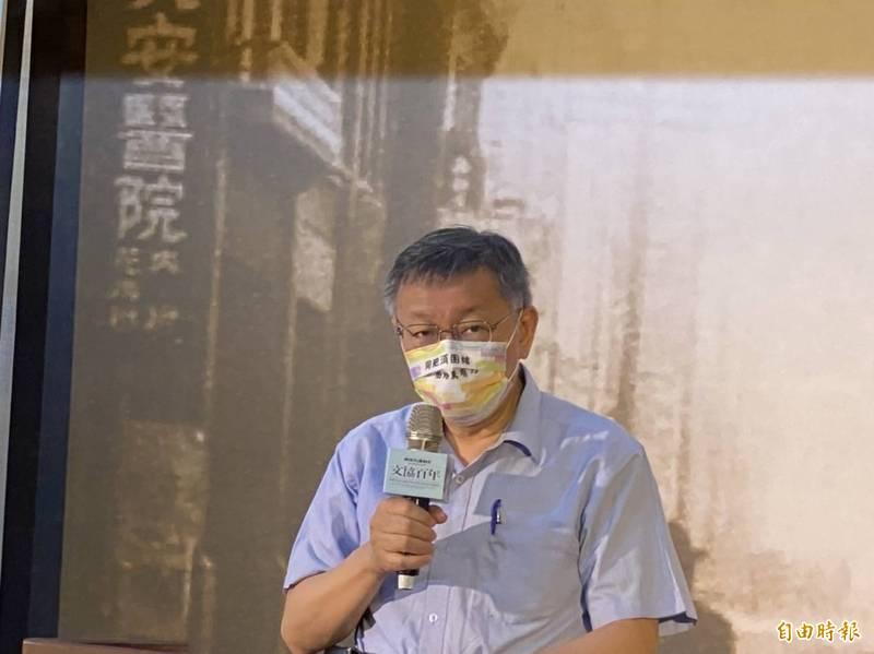台北市長柯文哲今出席文協百年活動開幕記者會。(記者楊心慧攝)