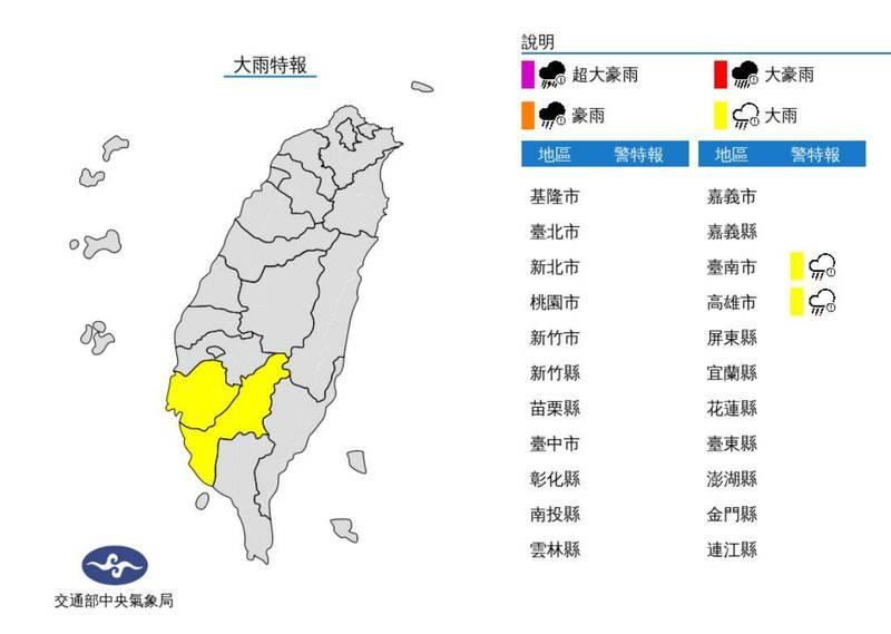 中央氣象局今晚上6點29分針對台南市、高雄市發布大雷雨即時訊息,請注意雷擊及強陣風。(圖取自中央氣象局)