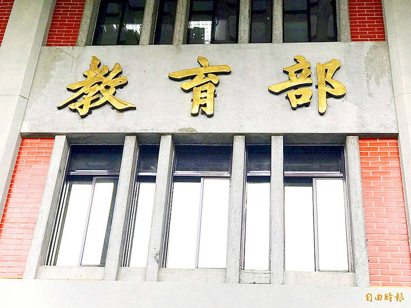 An entrance to the Ministry of Education in Taipei is pictured in an undated photograph. Photo: Rachel Lin, Taipei Times