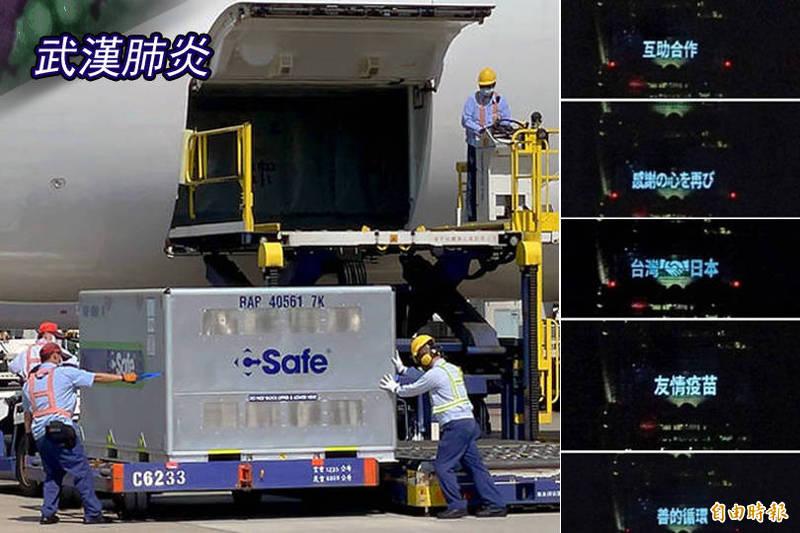 日本第5度贈送AZ疫苗於今日(25)抵台,台北101晚間點燈「互助合作、感謝の心を再び 、台日の絆❤️」,以示感謝。(記者朱沛雄、鹿俊為攝,本報合成)