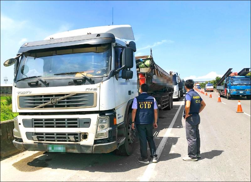 鹿港警分局在西濱快速道路周邊查獲12輛砂石車違規載運土方,全部依法開單告發,稽查完畢後均由警方原車押送離開彰化縣。 (警方提供)