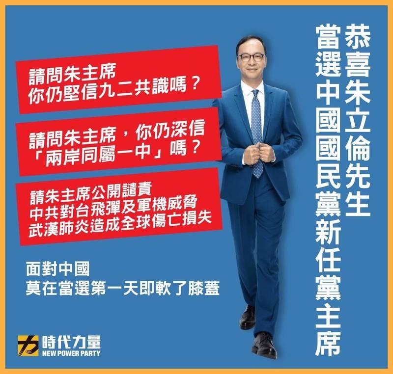 時代力量今發文恭喜朱立倫當選國民黨新任黨主席,並提出三問。(時力提供)
