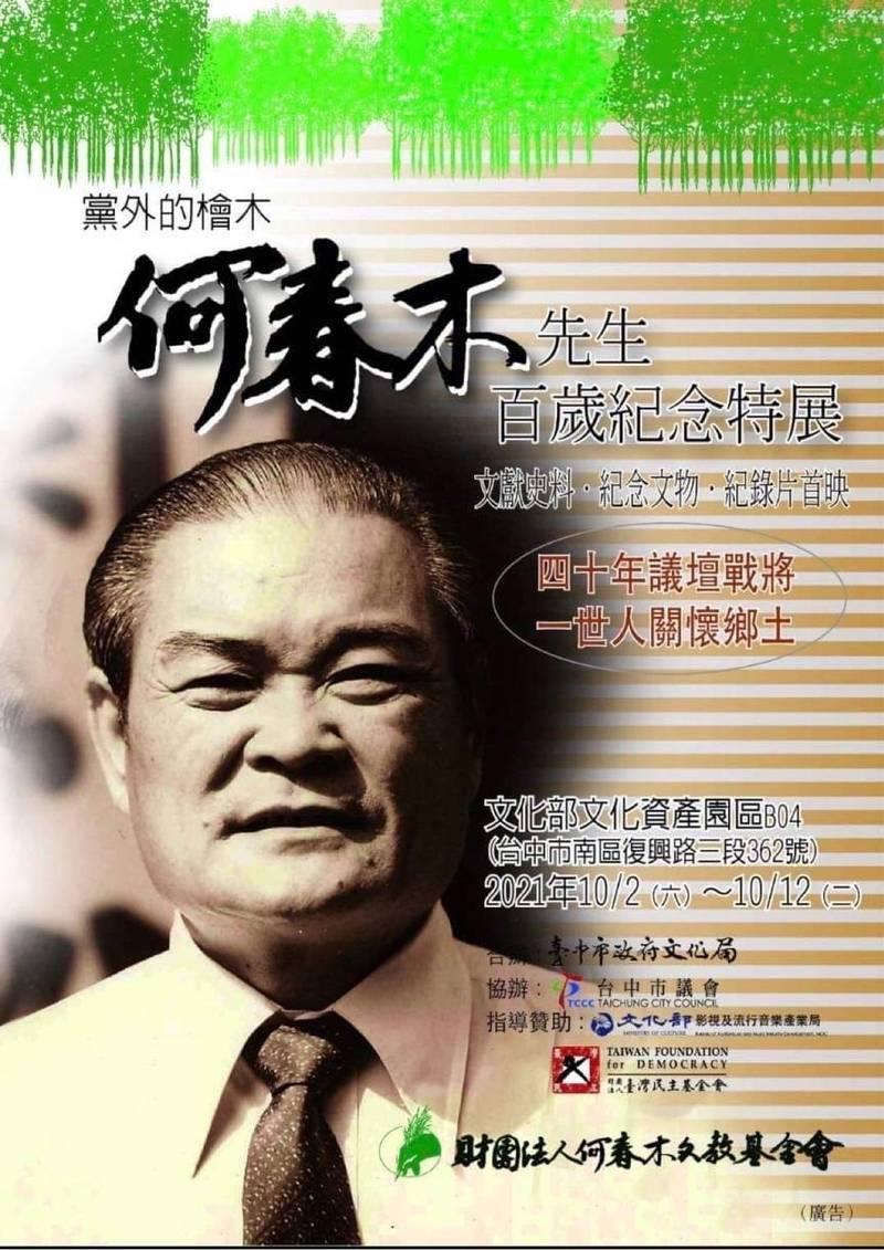 台中政壇前輩何春木百歲冥誕,紀錄片及相關特展展出。(何敏誠提供)