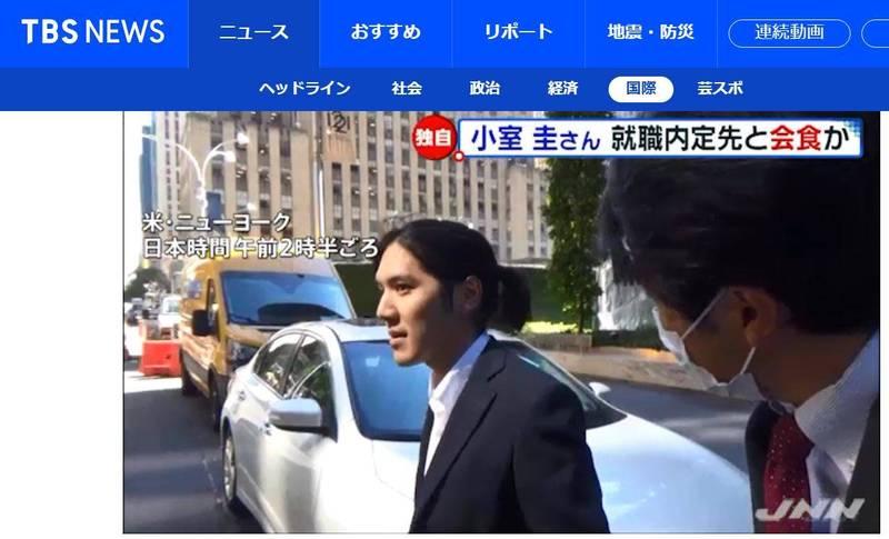 日本媒體《TBS》在紐約直擊真子公主的未婚夫小室圭,長髮造型意外引起話題。(圖擷取自《TBS NEWS》)