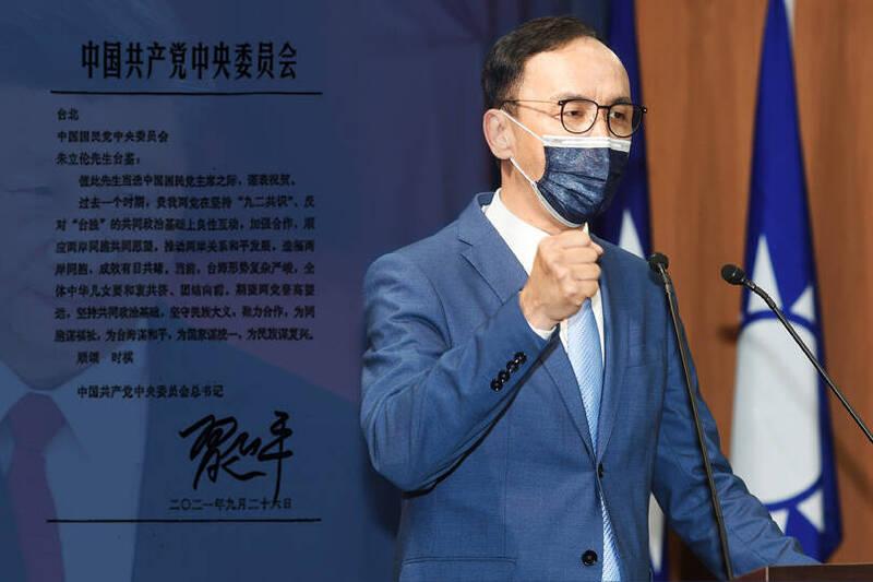 朱立倫(見圖)當選國民黨主席,中共總書記習近平26日祝賀。(本報合成)