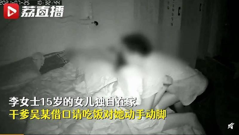 15歲少女獨自在家,竟遭乾爹猥褻,圖謀不軌。(圖擷取自微博)